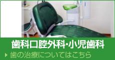 歯科口腔外科・小児歯科