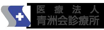 大阪府大阪市東住吉区『医療法人青洲会診療所』(整形外科・歯科)